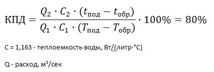 Формулы расчета теплообменников теплообменник для цтп