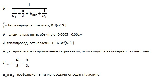 Тепловой баланс теплообменника формула аквааэробика теплообменник