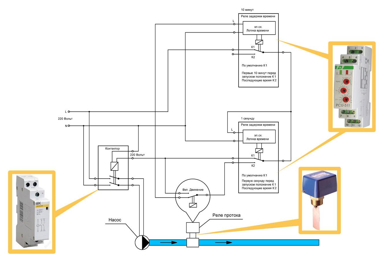 Электрическая схема подключения реле сухого хода схема